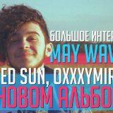 Большое интервью: May Wave$ о Red Sun, Oxxxymiron и новом альбоме