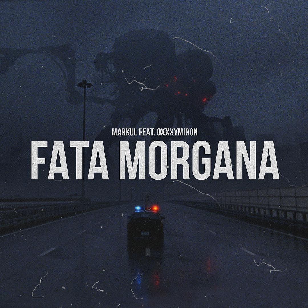Markul & Oxxxymiron – Fata Morgana