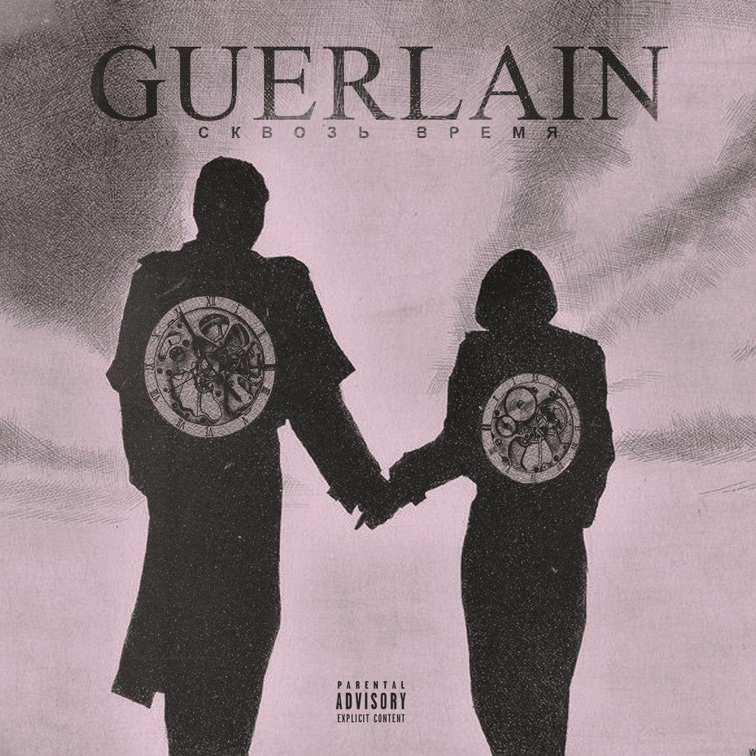 GUERLAIN – Сквозь Время