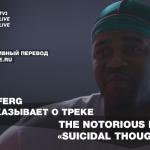 A$AP Ferg рассказывает о треке Notorious B.I.G. «Suicidal Thoughts» (Переведено сайтом Rhyme.ru)