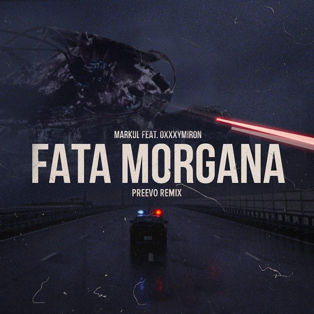 Markul & Oxxxymiron – Fata Morgana (Preevo Remix)