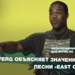 A$AP Ferg объясняет значение песни «East Coast» (Переведено сайтом Rhyme.ru)