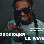 Эволюция Lil Wayne'а (Переведено сайтом Rhyme.ru)