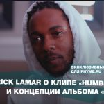 Kendrick Lamar о клипе «Humble» и концепции альбома «DAMN.» (Переведено сайтом Rhyme.ru)
