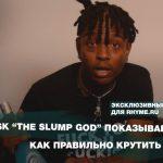 """$ki Mask """"The Slump God"""" показывает, как правильно крутить блант (Переведено сайтом Rhyme.ru)"""