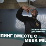 Шоппинг вместе с Meek Mill (Переведено сайтом Rhyme.ru)