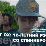 Matt OX: 12-летний рэпер со спиннером (Переведено сайтом Rhyme.ru)