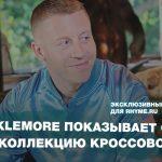Macklemore показывает свою коллекцию кросовок (Переведено сайтом Rhyme.ru)