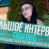 Большое интервью: SOULOUD о новом альбоме, R&B в России и планах на будущее