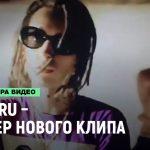 KIZARU – Тизер нового клипа