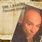 Obe 1 Kanobe – Письмо Шокку (Schokk Дисс)