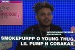 Smokepurpp о Young Thug, Lil Pump и собаках (Переведено Rhyme.ru)