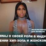 Nicki Minaj о своей роли в индустрии, значении хип-хопа и женском рэпе к 20-летию XXL (Переведено сайтом Rhyme.ru)
