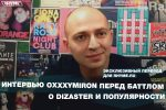 Интервью OXXXYMIRON перед баттлом о Dizaster и популярности (Переведено сайтом Rhyme.ru)