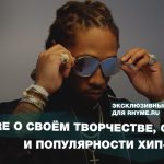 FUTURE о своём творчестве, семье и популярности хип-хопа (Переведено сайтом Rhyme.ru)