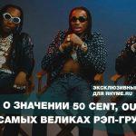 Migos о значении 50 Cent, Outkast и самых великих рэп-группах (Переведено сайтом Rhyme.ru)