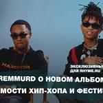 Rae Sremmurd о новом альбоме, значимости хип-хопа и фестивалях (Переведено сайтом Rhyme.ru)