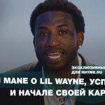 Gucci Mane о Lil Wayne, успехе и начале своей карьеры (Переведено сайтом Rhyme.ru)