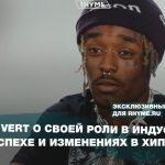 Lil Uzi Vert о своей роли в индустрии, успехе и изменениях в хип-хопе (Переведено сайтом Rhyme.ru)
