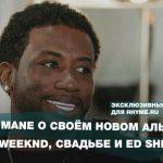 Gucci Mane о новом альбоме, The Weeknd, свадьбе и Ed Sheeran (Переведено сайтом Rhyme.ru)