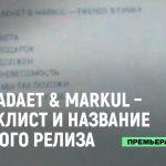 ТРЕКЛИСТ и НАЗВАНИЕ нового релиза OBLADAET & MARKUL