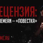 Рецензия: Loqiemean – «Повестка»