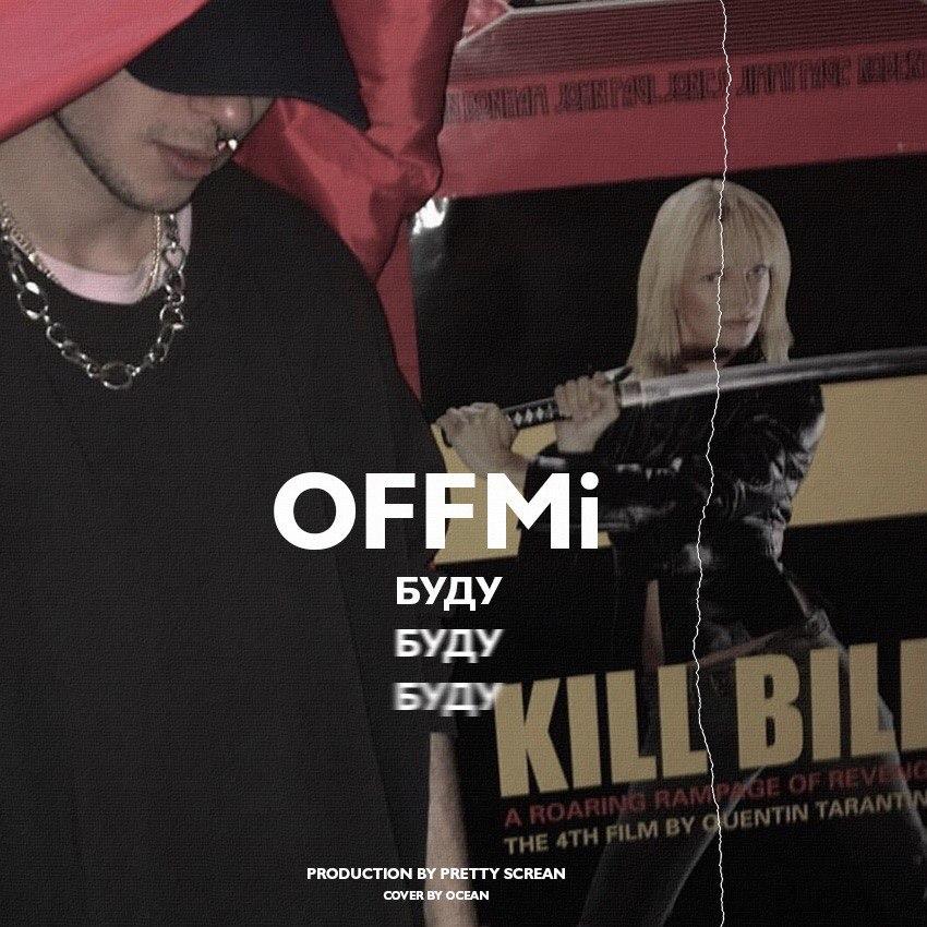 OFFMi – Буду