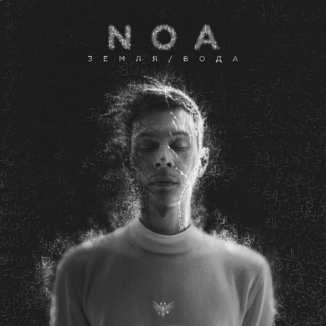 Noa – Земля / Вода