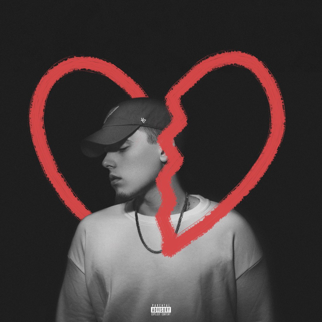 KID SOLE – Разбитое Сердце