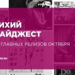 Тихий Дайджест: 30 главных релизов октября '17
