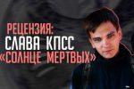 Рецензия: Слава КПСС — «Солнце Мёртвых»