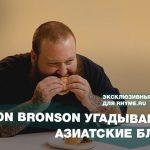 Action Bronson угадывает азиатские блюда (Переведено сайтом Rhyme.ru)