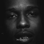 A$AP Rocky – Новое интервью для «SHOWstudio»