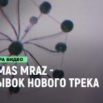 Thomas Mraz – Отрывок нового трека