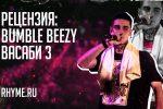 Рецензия: Bumble Beezy – «Васаби 3»