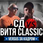 СД vs Витя Classic: Versus за кадром