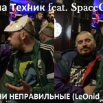 Паша Техник & SpaceCave – Мы Парни Неправильные