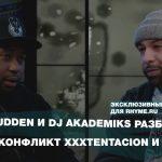 Joe Budden и DJ Akademiks разбираются, кто прав в конфликте XXXTENTACION и Migos (Переведено сайтом Rhyme.ru)