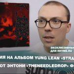 Рецензия на альбом Yung Lean — «Stranger» от Энтони «TheNeedleDrop» Фэнтэно (Переведено сайтом Rhyme.ru)