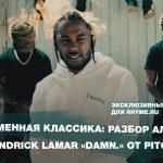 Современная классика: разбор альбом Kendrick Lamar «DAMN.» от Pitchfork (Переведено сайтом Rhyme.ru)