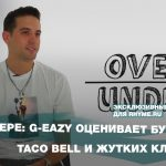 НедоПере: G-Eazy оценивает бургеры, Taco Bell и жутких клоунов (Переведено сайтом Rhyme.ru)