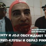 Lil Yachty и Joji обсуждают Токио, стрип-клубы и образ Pink Guy (Переведено сайтом Rhyme.ru)