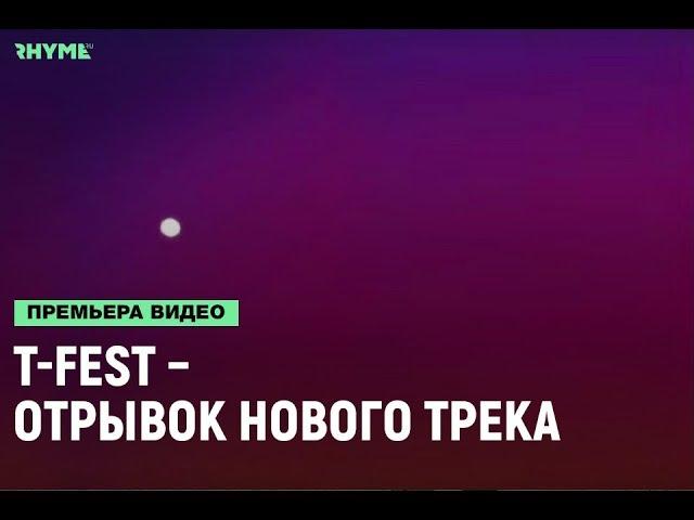 T fest новый альбом 2018