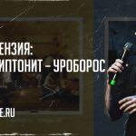 Рецензия: Скриптонит — «Уроборос»