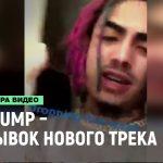 LIL PUMP – Отрывок нового трека