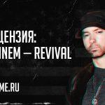 Рецензия: Eminem — «Revival» (#2)