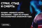Страх, стыд и смерть: почему «Мементо мори» Овсянкина — один из лучших русскоязычных альбомов года.