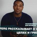 A$AP Ferg рассказывает о своих цепях и гриллзах (Переведено сайтом Rhyme.ru)