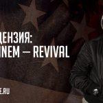 Рецензия: Eminem — «Revival» (#1)