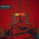 Смоки Мо – Альбом: День Первый (Teaser)